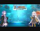 【Yonder】争いのない世界でスローライフ part15【VOICEROID実況】