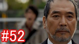 【428】封鎖された渋谷の事件を解決していくよ☆#52【実況】