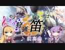 【MHW】モンハンデビューは狩猟笛で ♪前奏曲【VOICEROID実況】