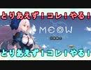 【MEOW-王国の騎士-】初心者向け!とりあえず!コレをやる!的なやつ!【初心者】#2
