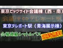 東京ビッグサイト無料連絡バス 青海展示棟(東京テレポート駅)~会議棟(バスターミナル)