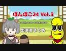 2019/08/14-15開催「ぽんぽこ24 Vol.3」の出演者予習用よくばりセットだった動画
