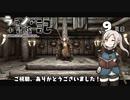 【Skyrim】ララノア小冒険記9頁目【ゆっくり実況】