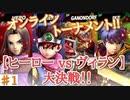【スマブラSP】ヒーローvsヴィラン オンライン大決戦‼【part1】