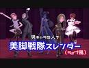 【第五人格MMD】美脚戦隊スレンダー(キャラ崩壊注意)