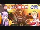 【GGXrdR2】きりたん達の超!初心者対戦 part2【VOICEROID実況】