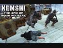 Kenshi - スクイン工業叙事詩 第4話「適正評価」