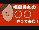イケメンVTuber福島豊丸がDeeplooksをやってみた!