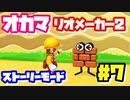 【マリオメーカー2】オカマがマリメのストーリーモードで修行♡ #7