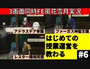 【3画面実況】ファイアーエムブレム風花雪月 Part6