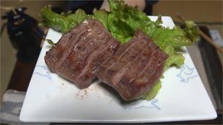 レッツパーリー!仙台風牛タン【長火鉢とおっさん123】