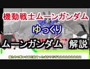 【機動戦士ムーンガンダム】 ムーンガンダム 解説【ゆっくり解説】part1
