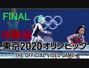 「東京2020オリンピック The Official Video Game™」AIが何かおかしい・・・PartFinal