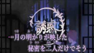 【ニコカラ】誘惑《うらたぬき》(On Vocal)±0