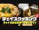 【DbDネタ】第6回逃げ切れチェイスクッキング!~親子丼編~【デッドバイデイライト企画】