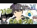 【ポケモンUSM】ワタッコ愛好家LEGEND CHRONICLE Ⅶを征く【VSてらまつ氏】