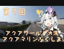 【VOICEROID車載】THE MOTORCYCLE DIARIES 07 /アクアワールド大洗・アクアマリンふくしま