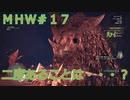 【モンハンワールド】新米ハンターまったりアステラ生活#17~ストーリー編~【ゲーム実況】