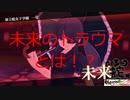 【閃乱カグラ BurstRe:Newal】これは紅蓮の少女たちの物語!蛇女子学園編part6【閃乱カグラ実況】