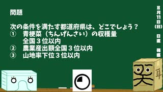 【箱盛】都道府県クイズ生活(73日目)2019年8月11日