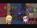 【ケイデンス・オブ・ハイラル】マキマキはハイラルでもリズムにノる! Part4【ゆかマキ】