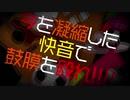 「U~そんなふいんきで歌ってみた~」クロスフェード!!!!