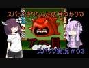 スパッツきりたんとゆかりちゃんのスーパーワギャンランド2実況#03