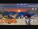 マインクラフト日常編Season2 #5【Minecraft】