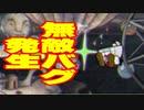 【実況】俺たち レトロな Cuphead【Part.3】