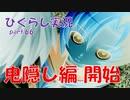 【ひぐらしのなく頃に 祭 実況part.66】鬼隠し編スタート!!