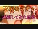 【戦姫絶唱シンフォギアXD】天羽奏ガチャ66連してみた結果 俺のヒキをとくと見よ!【シンフォギア】