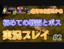 グランディア - 往年の名作 RPG を実況プレイ Part.2
