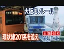 【近畿令和鉄道旅2019 #10】大阪の環状@京橋→門真市→万博記念公園