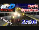 【字幕解説】電車でD BurningStage any% Speedrun 28:34(IGT)