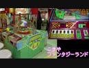 【メダルゲーム】 ファンタジーランド