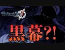 【実況】遂に黒幕登場?! #39【イブニクル2】