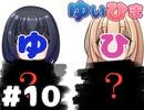 【全体公開】#10 ゆいひまファッションバトル!