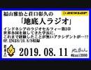 福山雅治と荘口彰久の「地底人ラジオ」  2019.08.11 インドネシアのラジオセルフィー第3章
