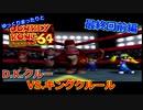 【DK64実況】ゆっくりまったりとドンキーコング64 最終回前編