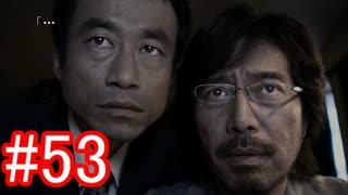 【428】封鎖された渋谷の事件を解決していくよ☆#53【実況】