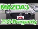 【マツダ】MAZDA3 2019 新型20S Burgundy Selection【Mazda】試乗