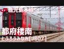 【駅名記憶】闇音レンリがtrue my heart(きしめん)の曲に合わせて鹿児島本線・肥薩おれんじ鉄道線の駅名を歌う