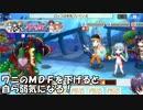 【超強敵・極クエ】リュウグウ・アドベンチャー【きららファンタジア】