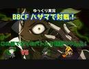 【BBCF ゆっくり実況】ハザマで対戦! part5