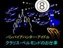 バンパイアハンター・アイドル  クラリス・ベルモンドのお仕事 ⑧  【デレステ×悪魔城伝説】
