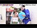 アフター☆レボ☆リューション 第33界