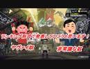 【スプラトゥーン2】ヤヴァイ奴ランキング【サーモンラン】