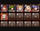 【復刻】青鬼娘と鬼一門 巨鬼の残痕 神級☆3【ケラ王子+白以下・未覚醒イベユニ×6】