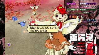 東方鬼形獣 Lunatic 妖夢狼 Stage1~3