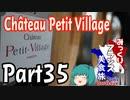 みっくりフランス美食旅ⅡPart35~Château Petit Village~